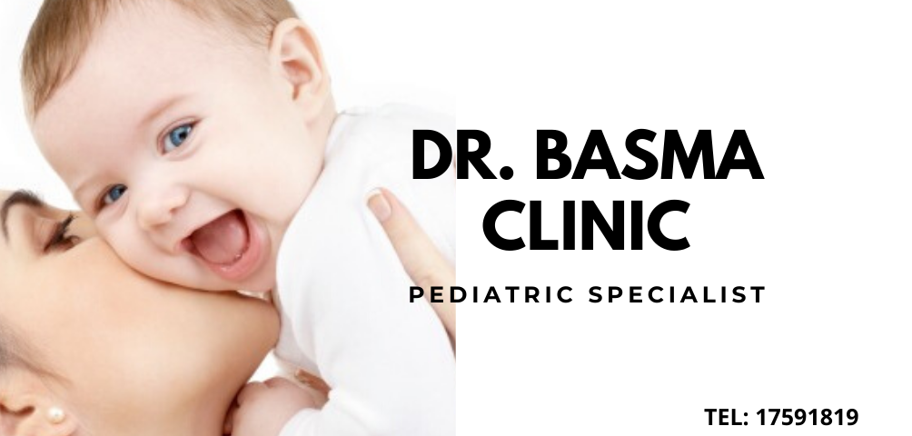 عيادة طب الاطفال في البحرين