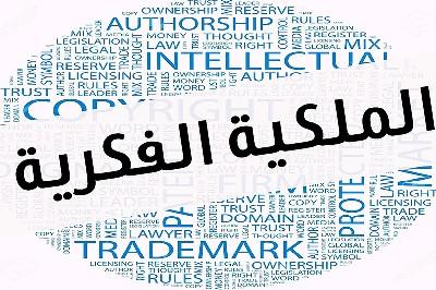 الملكية الفكرية